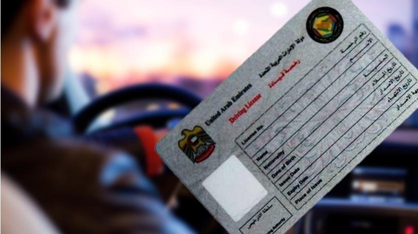 Dubai Driver S Licence Now Renewable Online Arn News Centre Trending News Sports News Business News Dubai News Uae News Gulf News Latest News Arab News Sharjah News Gulf News Jobs In
