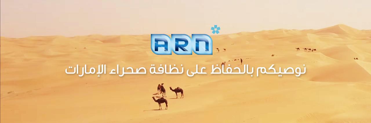 حافظوا على نظافة الصحراء .. مبادرة من شبكة الإذاعة العربية