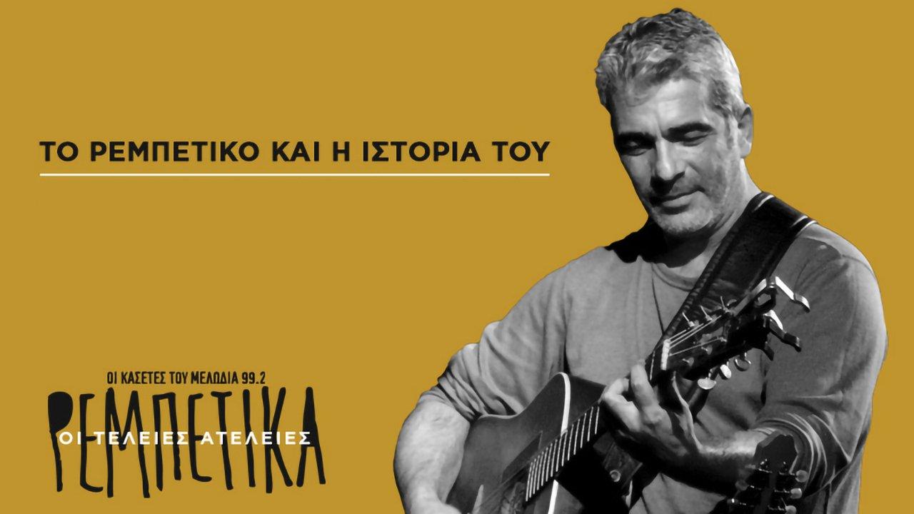 Ο Δημήτρης Μυστακίδης για το Ρεμπέτικο