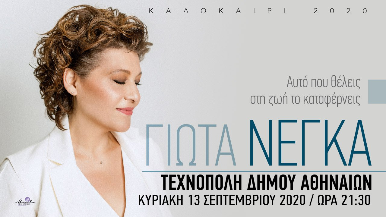 Η Γιώτα Νέγκα για μια μοναδική συναυλία στην Τεχνόπολη - Melodia 99.2