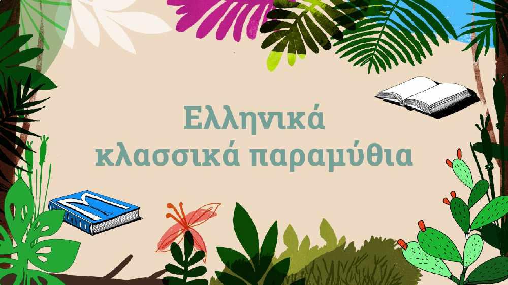 Ελληνικά κλασσικά παραμύθια