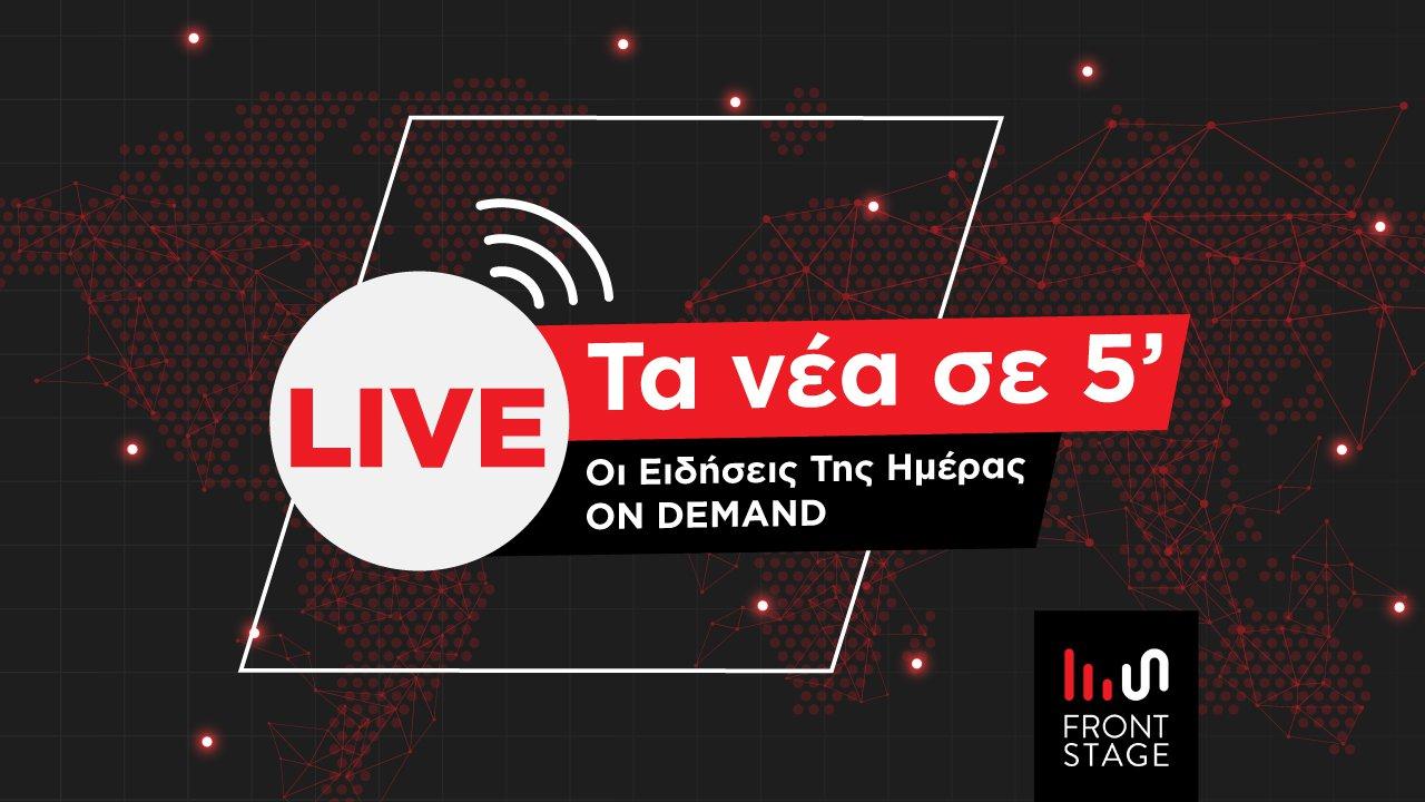 Τα Νέα σε 5': Οι Ειδήσεις της Ημέρας On Demand από το Newsroom της Frontstage με τον Γιώργο Βράτσο