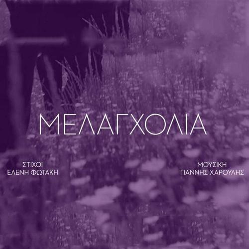 ΓΙΑΝΝΗΣ ΧΑΡΟΥΛΗΣ - ΜΕΛΑΓΧΟΛIA
